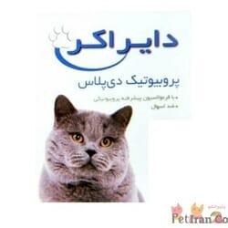 پربیوتیک گربه دایاکیر دی پلاس